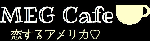 MEG cafe♡恋するアメリカ